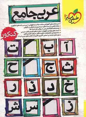بهترین منابع کنکور تجربی 97 - عربی