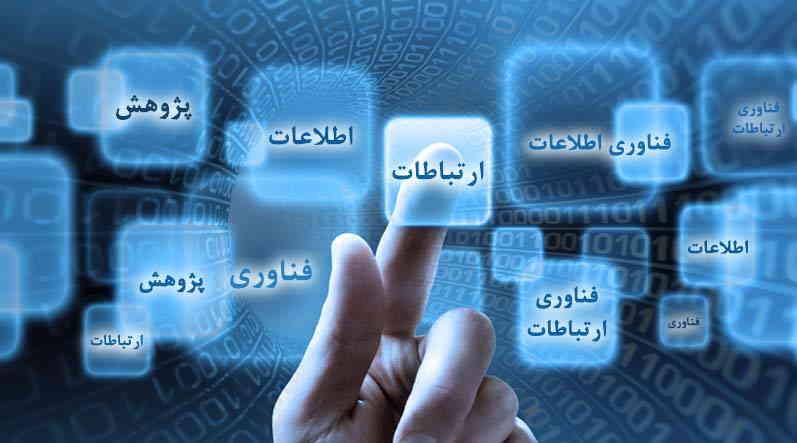 بازار کار رشته فناوری اطلاعات