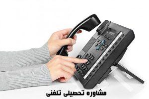 مشاوره تحصیلی تلفنی