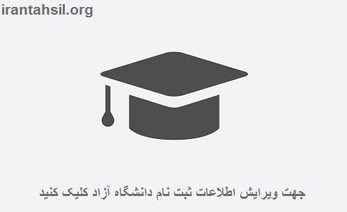 ویرایش رشته های بدون کنکور دانشگاه آزاد