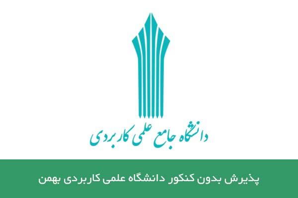 پذیرش بدون کنکور دانشگاه علمی کاربردی بهمن