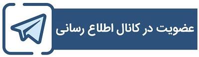 کانال اطلاع رسانی شرایط تحصیل مجدد در دوره های روزانه دانشگاه سراسری