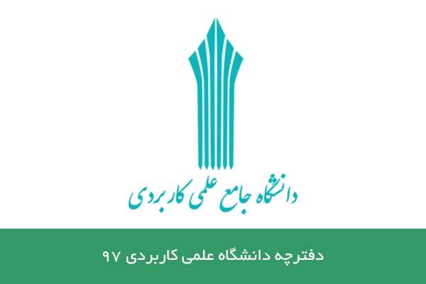 دفترچه دانشگاه علمي كاربردي ۹۷