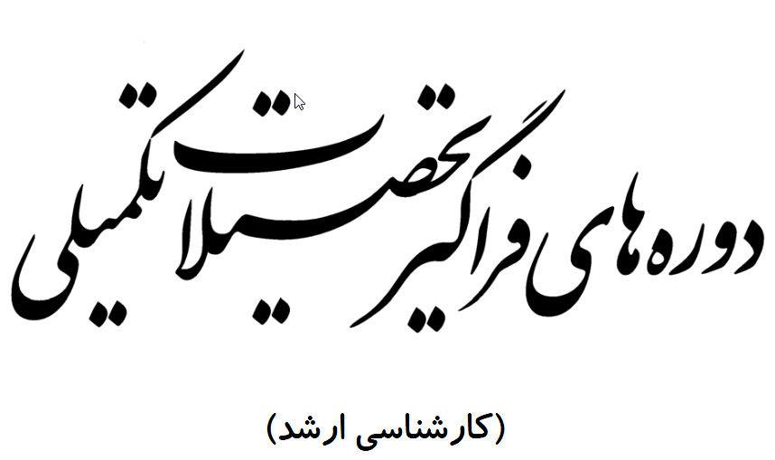 ثبت نام ارشد فراگیر پیام نور بهمن