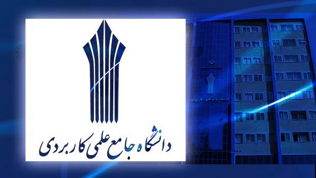 رشته های دانشگاه علمی کاربردی خاتم کاردانی و کارشناسی بهمن 96 – edu.uast.ac.ir