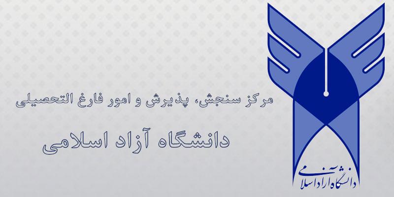 azmoon.org
