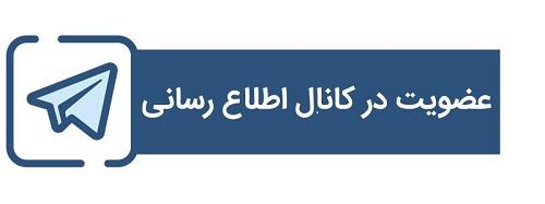 کانال اطلاع رسانی ثبت نام بدون کنکور کارشناسی پیوسته دانشگاه آزاد