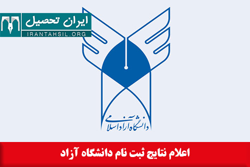 نتایج نهایی ثبت نام دانشگاه آزاد بهمن