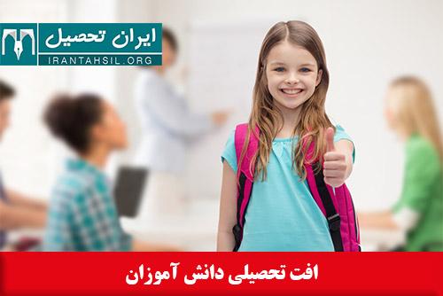 افت تحصیلی دانش آموزان