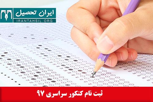 ثبت نام و لیست رشته های دانشگاه علمی کاربردی - edu.uast.ac.ir کاردانی و کارشناسی مهر 97