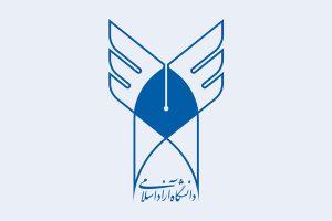 ثبت نام دانشگاه آزاد بهمن 96-97