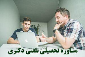 مشاوره تحصیلی تلفنی دکتری