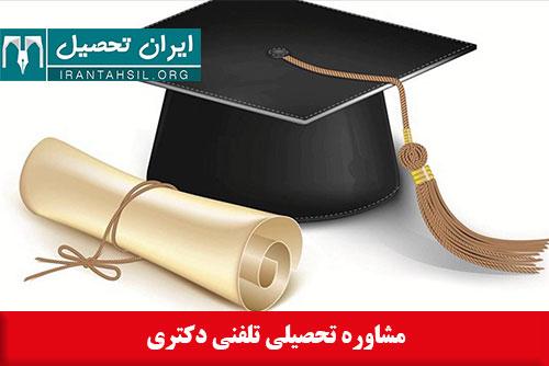 مشاوره تحصیلی تلفنی دکتری - مشاوره انتخاب رشته کنکور دکتری