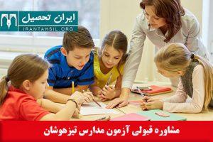 مشاوره قبولی آزمون مدارس تیزهوشان