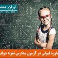مشاوره قبولی در آزمون مدارس نمونه دولتی