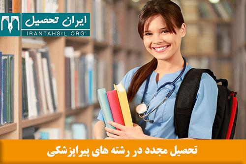 تحصیل مجدد در رشته های پیراپزشکی