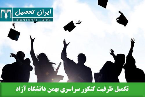 تکمیل ظرفیت کنکور سراسری بهمن دانشگاه آزاد