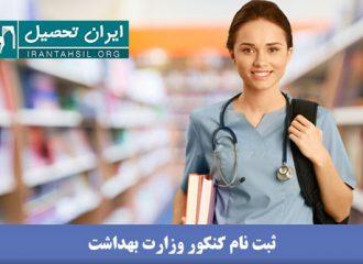 ثبت نام کنکور وزارت بهداشت