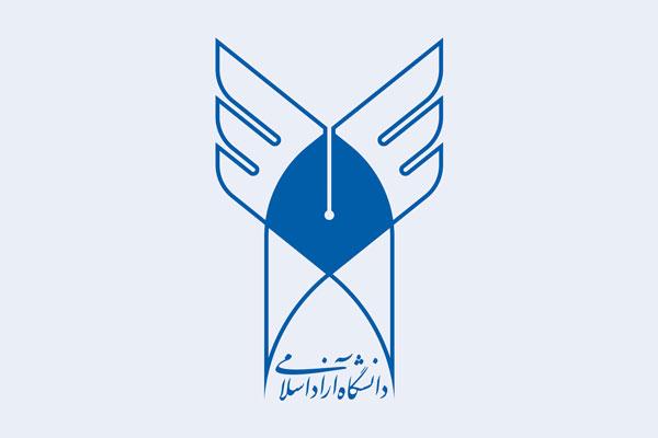 ثبت نام دانشگاه آزاد مهر ماه 97