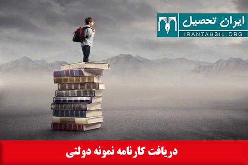دريافت كارنامه نمونه دولتي