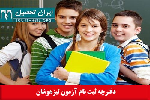 زمان ثبت نام مدارس نمونه دولتی 98-99 - sanad.medu.ir