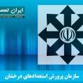 ثبت نام تیزهوشان نجف آباد