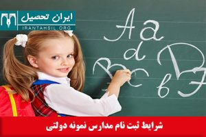 شرایط ثبت نام مدارس نمونه دولتی
