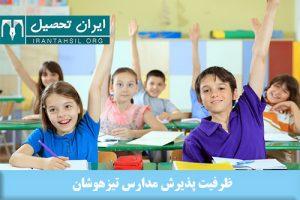 ظرفیت پذیرش مدارس تیزهوشان