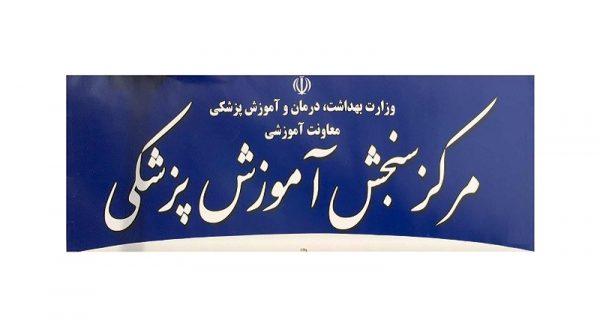 مدارک مورد تایید ثبت نام ارشد وزارت بهداشت 97-98 - sanjeshp.ir