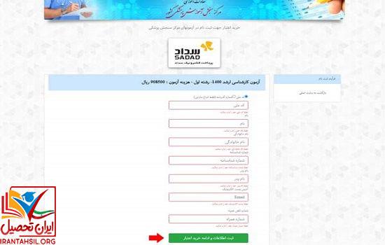 جزئیات ثبت نام آزمون ارشد وزارت بهداشت