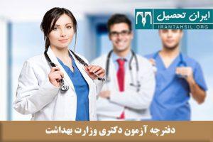 دفترچه آزمون دکتری وزارت بهداشت