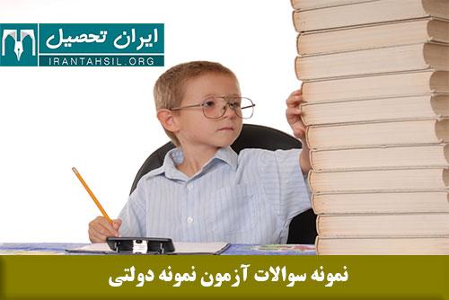 نمونه سوالات آزمون نمونه دولتي