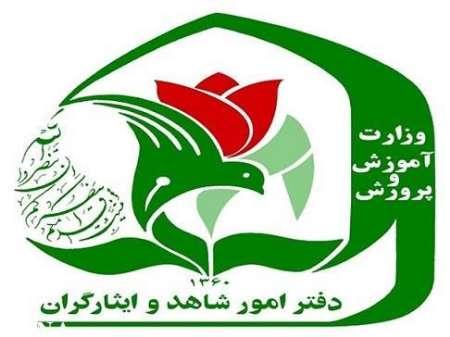 لیست آدرس مدارس شاهد اهواز97 - 98