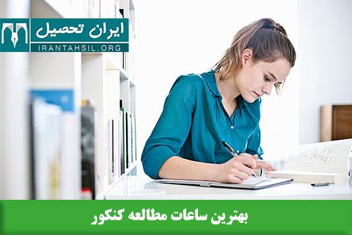 بهترین ساعات مطالعه کنکور