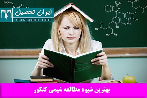 بهترین شیوه مطالعه شیمی کنکور