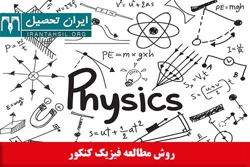 روش مطالعه فیزیک کنکور