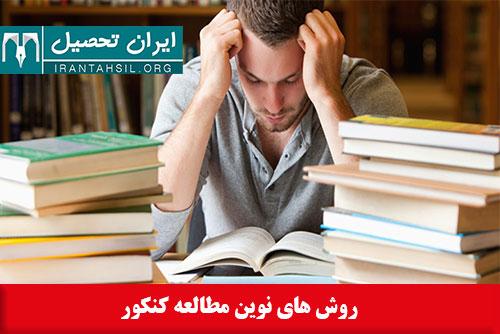 روش های نوین مطالعه کنکور
