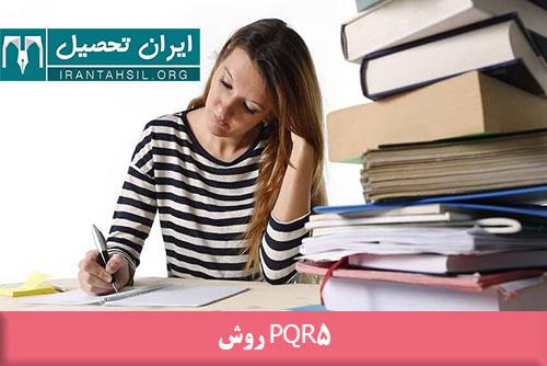 روش PQR5