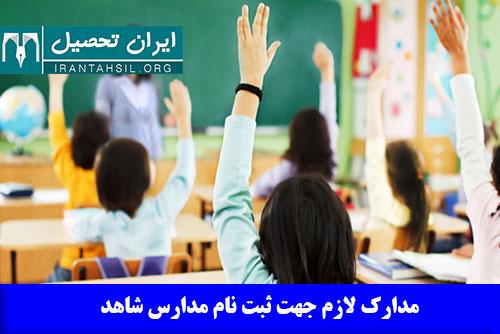 مدارک لازم جهت ثبت نام مدارس شاهد 98-99