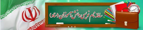 آدرس مدارس نمونه دولتی بهاباد