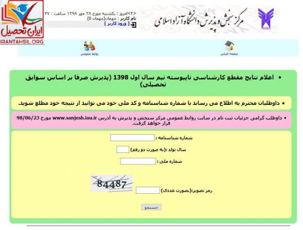 اعلام نتایج مقطع کاردانی ناپیوسته مهر و بهمن دانشگاه آزاد