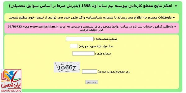اعلام نتایج مقطع کاردانی پیوسته مهر و بهمن دانشگاه آزاد