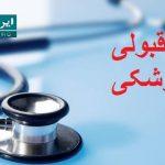 کارنامه قبولی رشته پزشکی