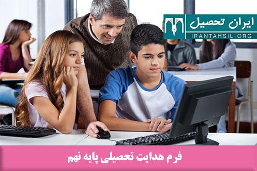 فرم هدایت تحصیلی پایه نهم