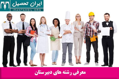 معرفی رشته های دبیرستان