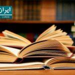 بهترین منابع مطالعه کنکور سراسری