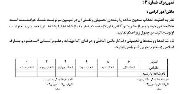 فرم هدایت تحصیلی پایه نهم شماره سوم