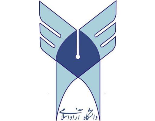 ثبت نام بدون کنکور دانشگاه آزاد مهر و بهمن 97-98