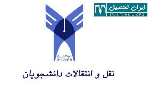 آیین نامه نقل و انتقالات دانشگاه آزاد 98-97