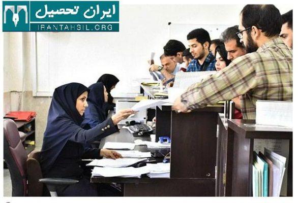 ثبت نام نقل و انتقالات دانشگاه سراسری